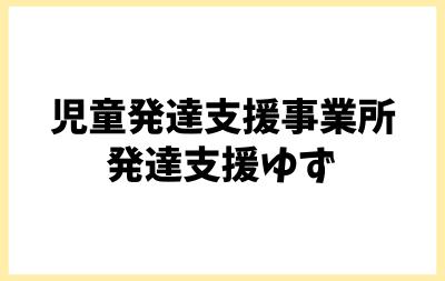 児童発達支援事業所「発達支援ゆず本山ルーム」が12月3日にOPENしました