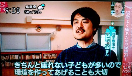 NHKのあさイチさんに、弊社代表西村がビデオ出演しました