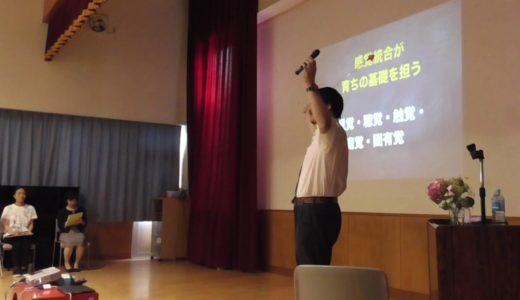 【活動報告】代表の西村が、三木市立よかわ認定こども園の保護者向け研修会で講師を務めました
