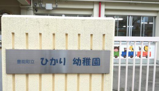 【活動報告】代表の西村が、大阪府豊能町立ひかり幼稚園で発達巡回相談を行ないました