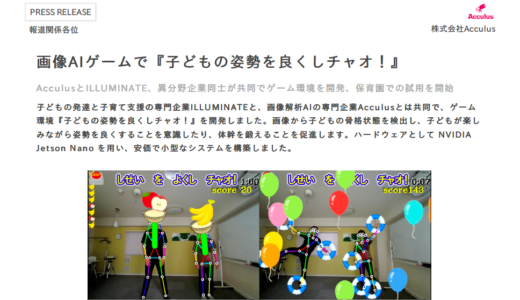 【子どもの姿勢を良くするプロジェクト】画像AIゲームを発表!プレスリリースを配信しました