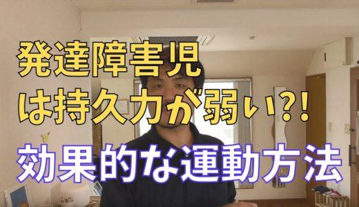【YOUTUBE動画】発達障害児の持久力と運動をさせるときのポイント【保護者/支援者向け】