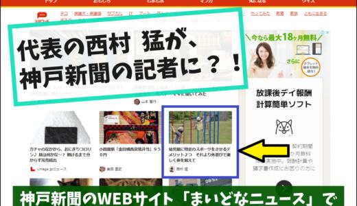 代表の西村が神戸新聞のWEBサイトで、子どもの発達に関する記事執筆を担当します