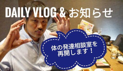 【YouTube動画】DAILY VLOGとお知らせ(運動発達相談室を再開します!)