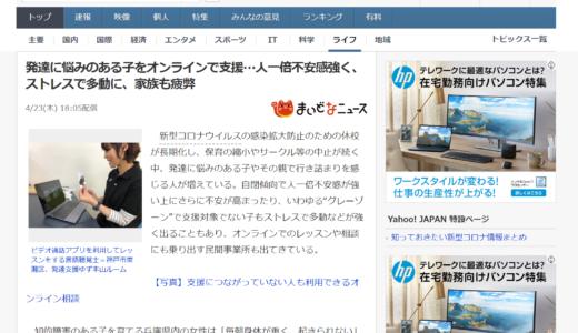 【記事掲載のお知らせ】弊社事業所の取り組みが、神戸新聞WEB、YAHOO!ニュースで紹介されました