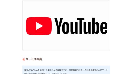 【新サービス】YouTubeを活用した療育事業所の集客サポートの提供を開始します